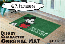 Disney 名入れ玄関マット