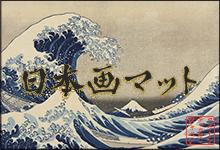 日本画(絵画)マット
