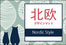 北欧スタイル