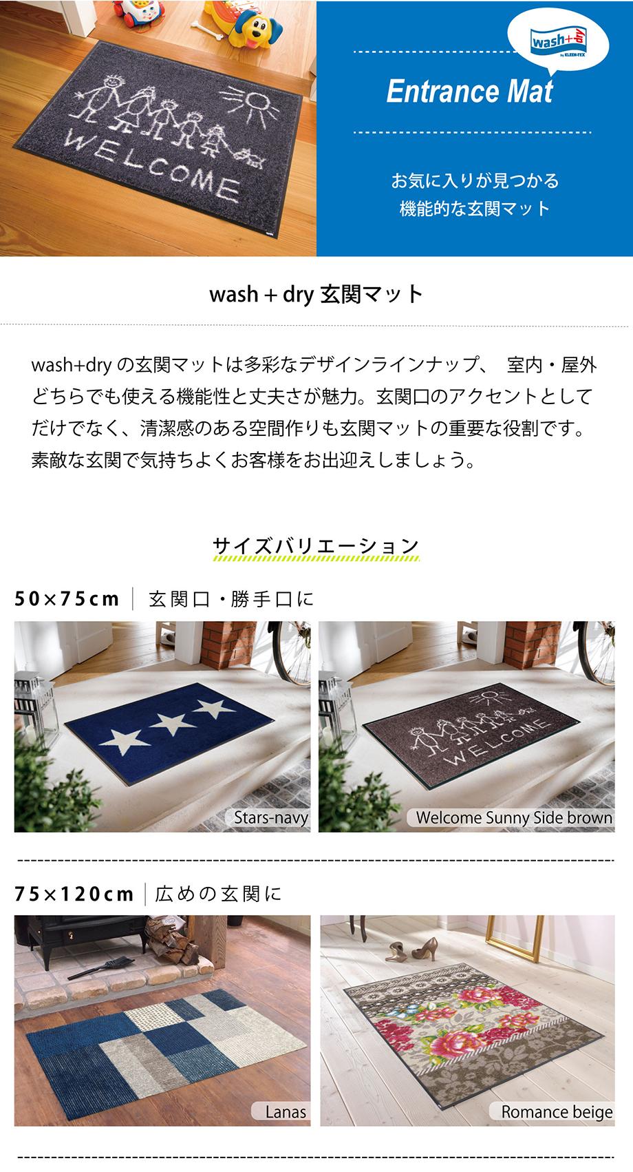 wash + dry玄関マット