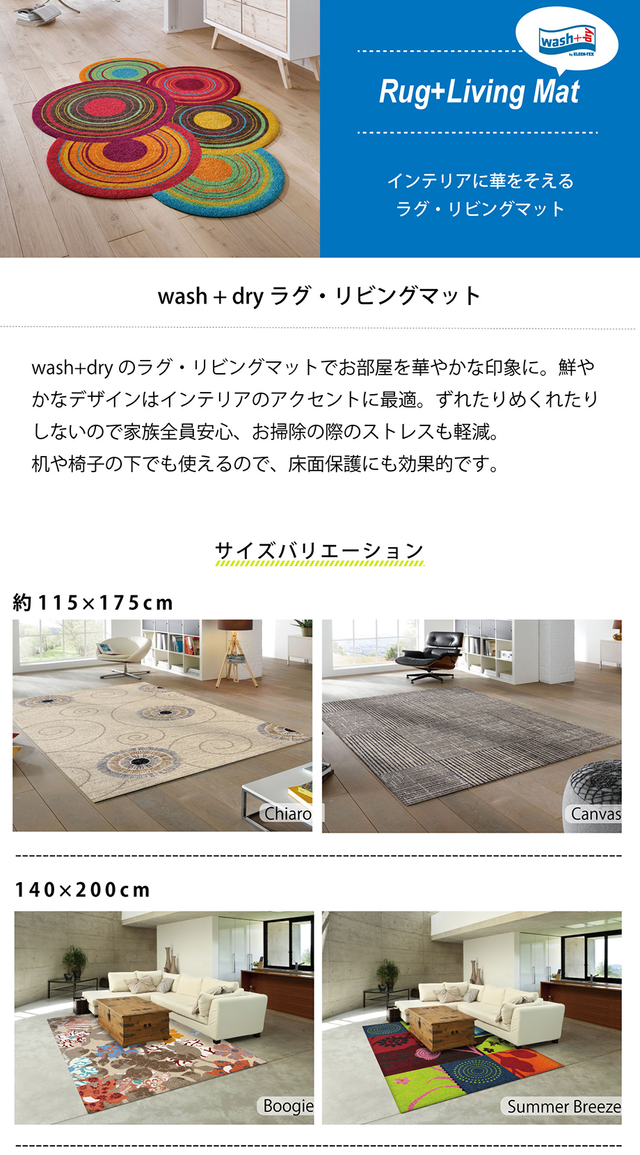 wash + dryラグマット
