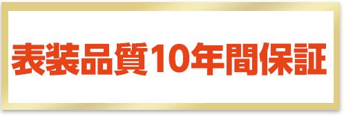 表装品質10年間保証
