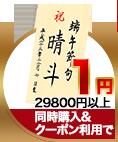 立て札1円