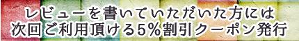 レビューのご記入で5%割引クーポン発行中!