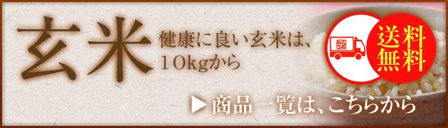 玄米バナー