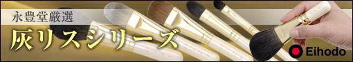 永豊堂厳選最高級灰リスシリーズ