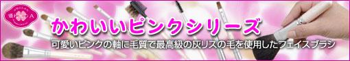 永豊堂厳選ピンクシリーズ
