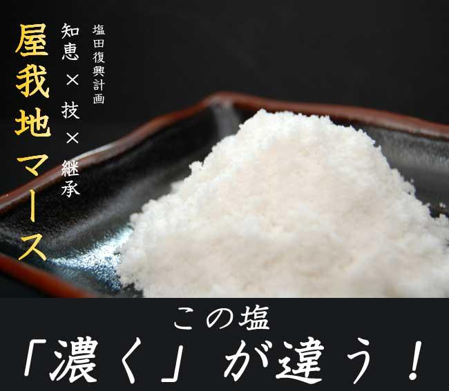 屋我地の塩