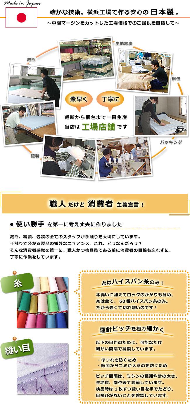 横浜工場で作る安心の日本製、細かい縫い目、強いハイスパン糸、切り口ロック仕上げ、中間マージンカットの工場価格