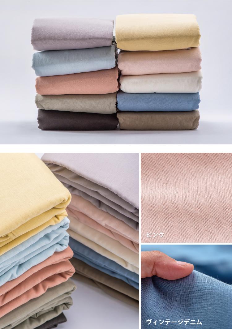 クイーンサイズ、キングサイズもサイズオーダーできる布団カバー