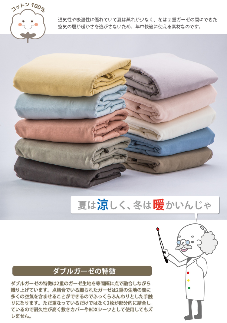 日清紡テキスタイル株式会社生地を使った布団カバー