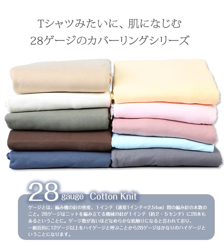 28ゲージの肌触りなめらかな天竺ニット生地だからベッドカバーや羽毛布団カバーにお勧め