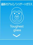 最新のアルミノシリゲートガラス