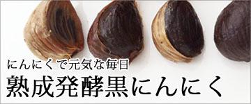 青森産 発酵熟成黒にんにくL