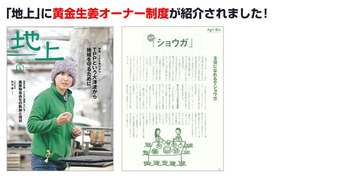 「地上」に黄金生姜オーナー制度が掲載されました!