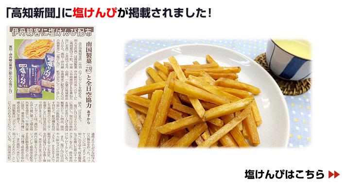 「高知新聞」に塩けんぴが掲載されました!