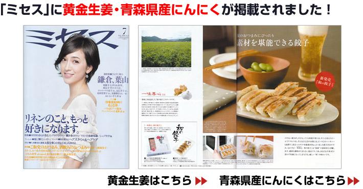 「ミセス」に黄金生姜・青森県産にんにくが掲載されました!