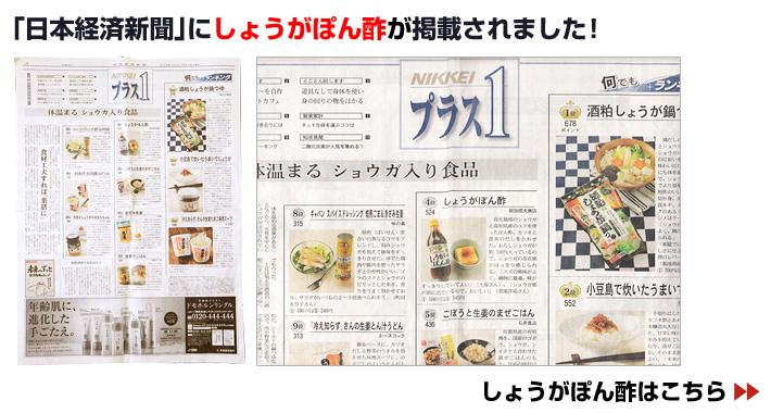 「日本経済新聞」にしょうがぽん酢が掲載されました!
