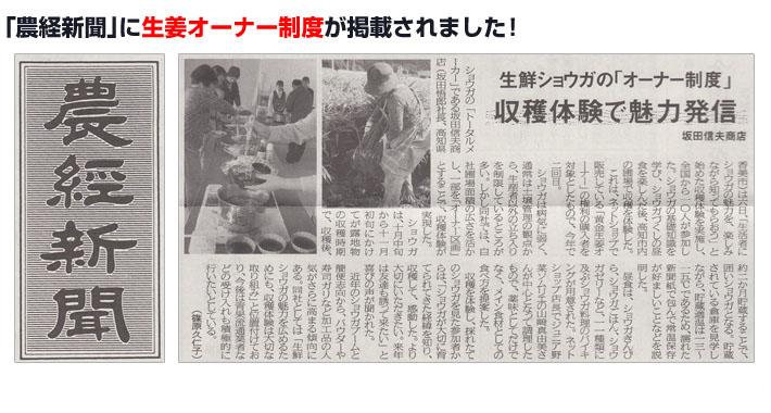 「農経新聞」に生姜オーナー制度が掲載されました!