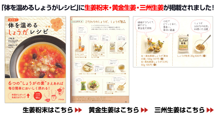 「体を温めるしょうがレシピ」に生姜粉末・黄金生姜・三州生姜が掲載されました!