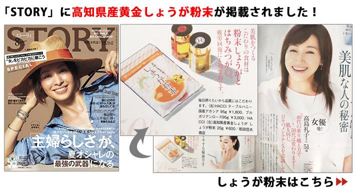 STORYに高知県産黄金しょうが粉末が掲載されました。