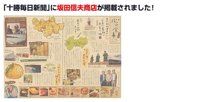 「十勝毎日新聞」に坂田信夫商店が掲載されました!