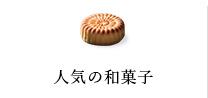 定番のお菓子