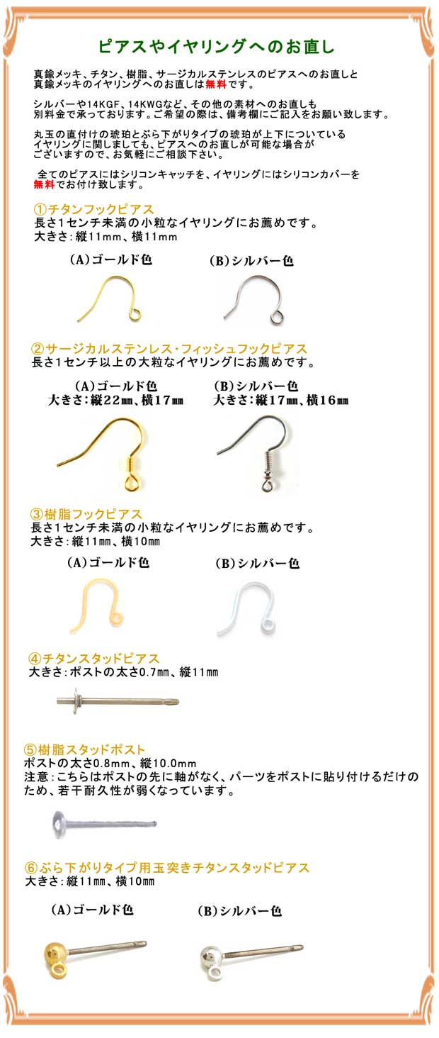 ピアスとイヤリングの交換