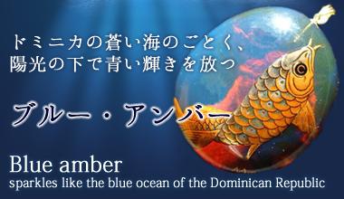 ドミニカの蒼い海のごとく、陽光の下で青い輝きを放つ ブルー・アンバー 青琥珀