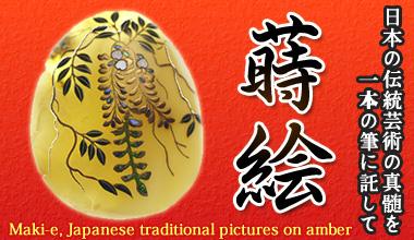 日本の伝統芸術の真髄を一本の筆に託して蒔絵 琥珀