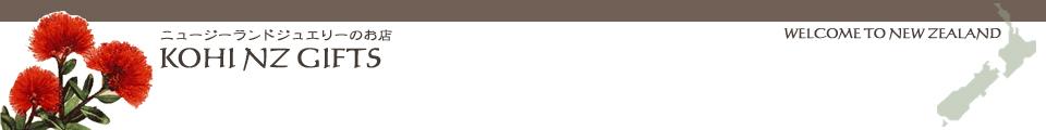 コヒ ニュージーランドギフト:ニュージーランドのアクセサリーやお土産:コヒ ニュージーランドギフト