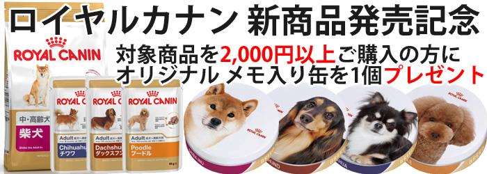 キャンペーン対象商品