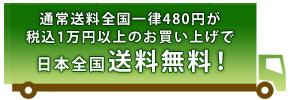 通常送料全国一律480円が1万円以上のお買い上げで、日本全国送料無料!