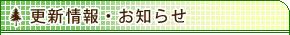 更新情報・お知らせ