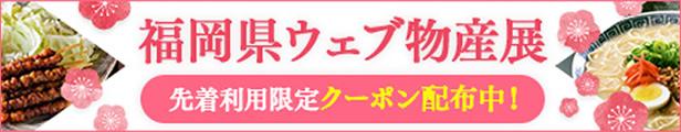 福岡県復興クーポン