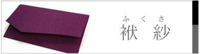 激安の袱紗 紫と濃紫