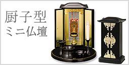 激安 お厨子型仏壇