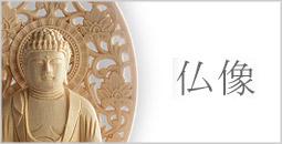 中国製仏像・日本製仏像