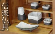 信楽焼きのモダンな陶器製の五具足