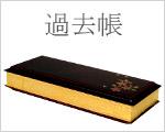 会津塗りの溜め色 過去帳