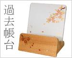 桜が美しいナチュラル過去帳台