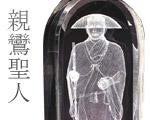 イベントや法要・回忌の記念品にはクリスタル製の仏像を!