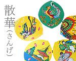 散華(さんげ) 寺院 お寺 イベント 記念品 販売 浄土真宗
