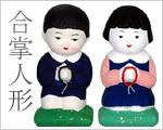 入園入学の記念品やお寺での初参式などに合掌人形