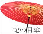国産の 蛇の目傘(朱傘 和傘 美濃和紙)
