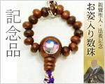 750回忌・大遠忌・御遠忌 親鸞聖人のお姿入り数珠