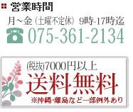 販売価格7000円(税抜)以上は送料が無料になります。