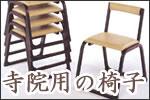 寺院用の椅子