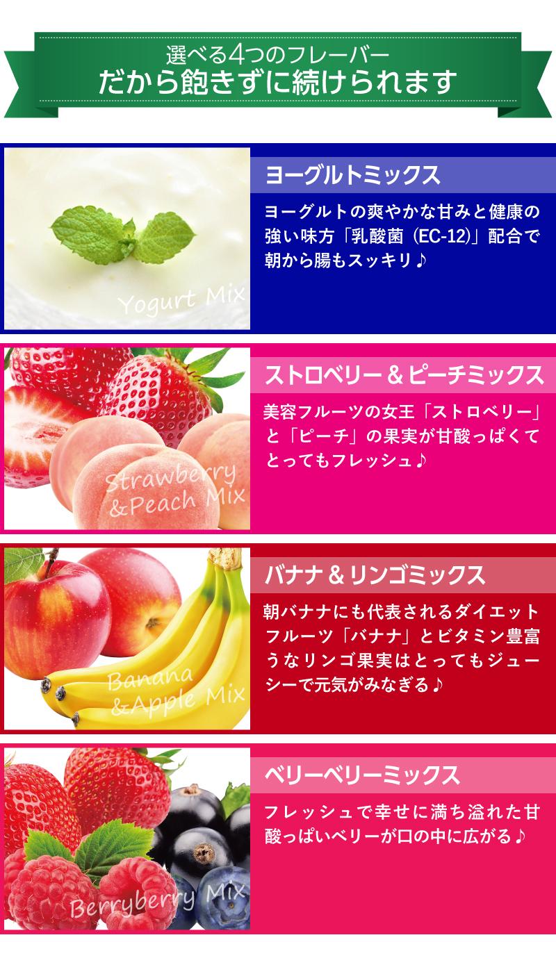 飽きずに続けられる選べる5種類の味