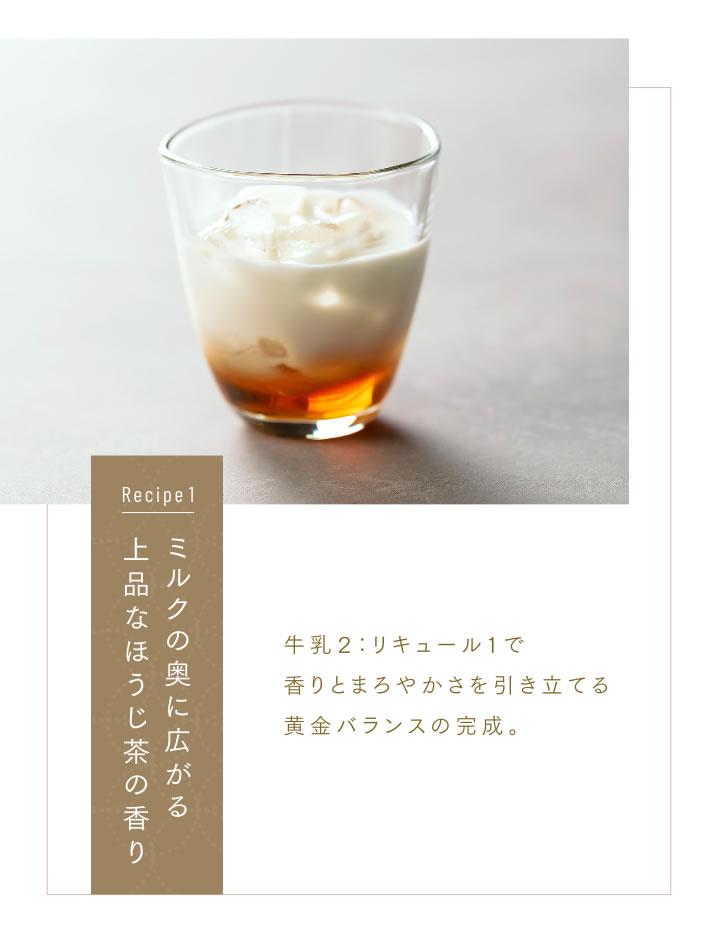 ミルクの奥に広がる上品なほうじ茶の香り